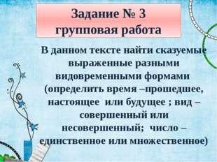 Задание № 3 групповая работа В данном тексте найти сказуемые выраженные разны
