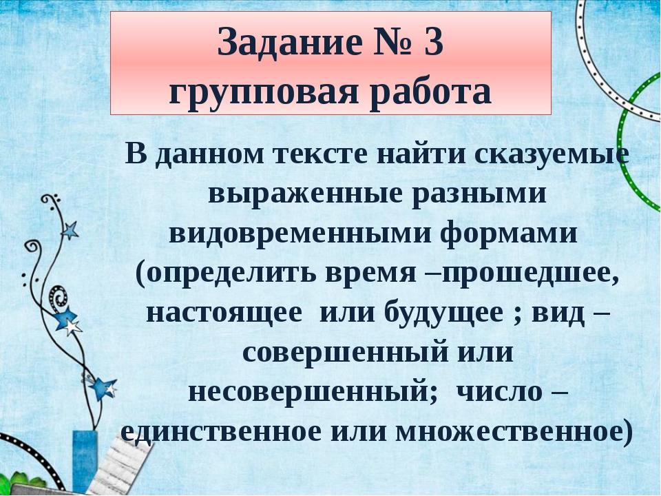 Задание № 3 групповая работа В данном тексте найти сказуемые выраженные разны...