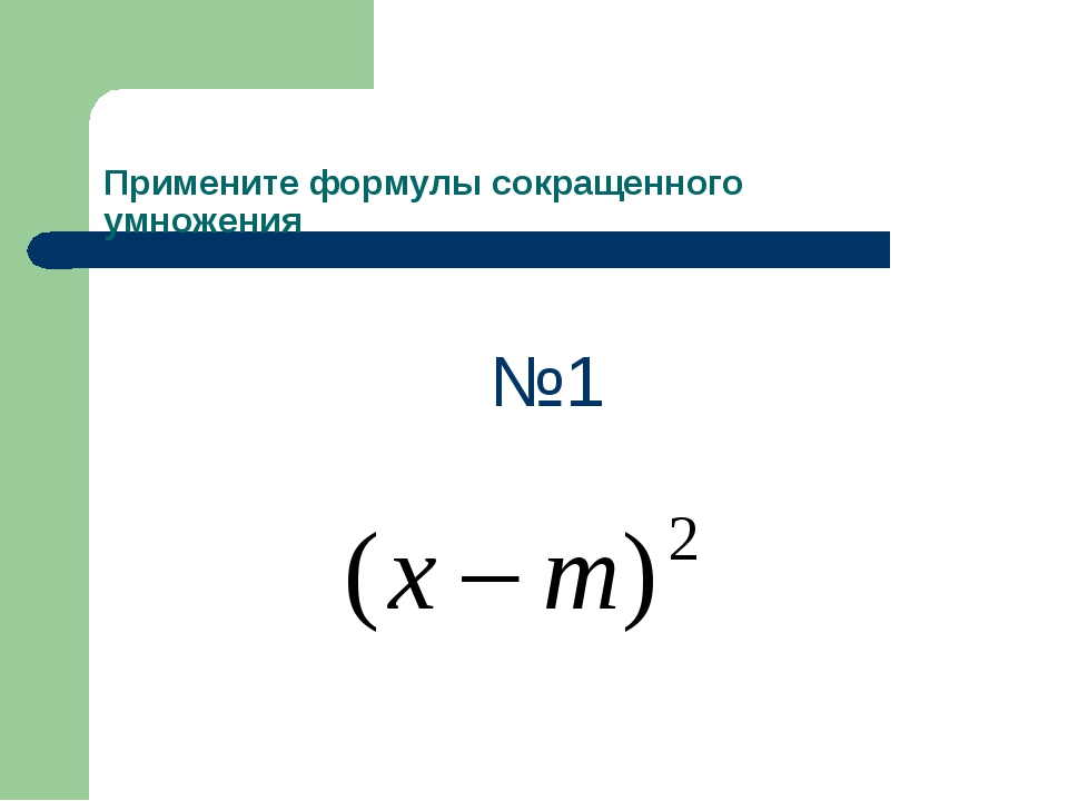 Примените формулы сокращенного умножения №1