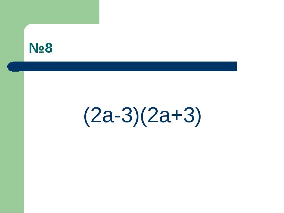 №8 (2a-3)(2a+3)