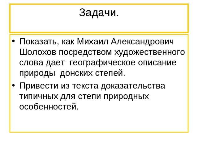 Задачи. Показать, как Михаил Александрович Шолохов посредством художественног...