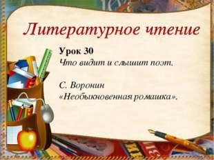Урок 30 Что видит и слышит поэт. С. Воронин «Необыкновенная ромашка».