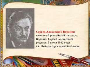 Сергей Алексеевич Воронин - известный российский писатель. Воронин Сергей Але