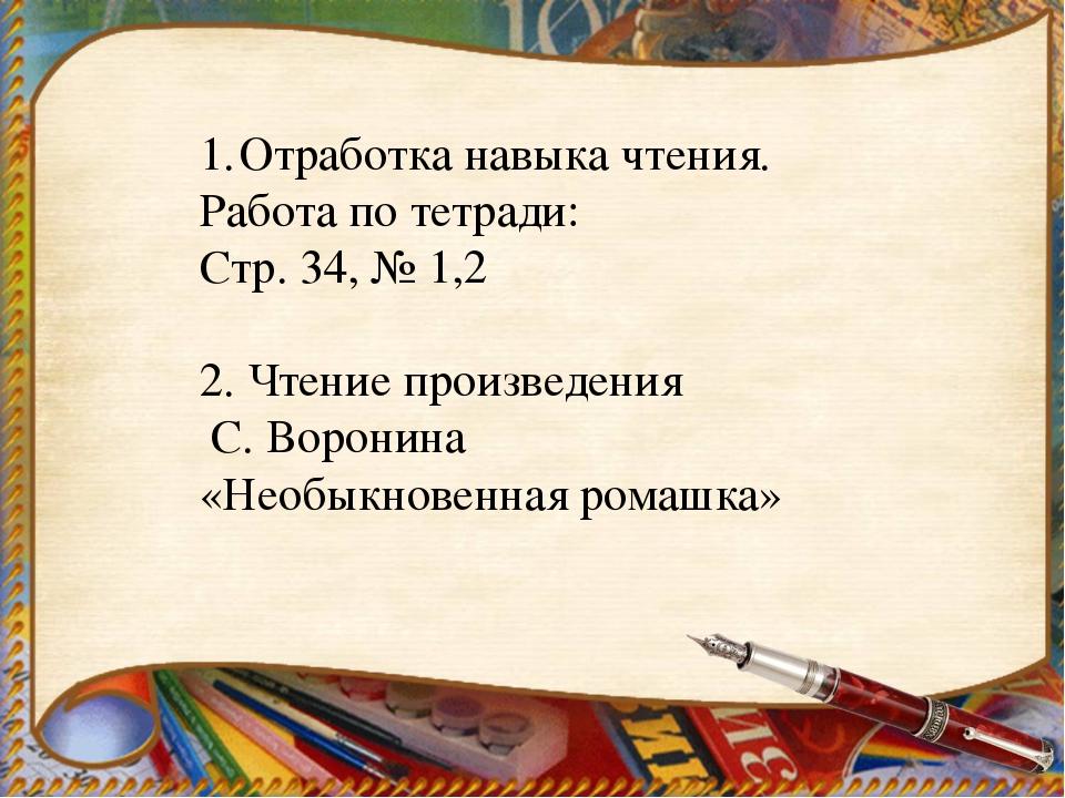 Отработка навыка чтения. Работа по тетради: Стр. 34, № 1,2 2. Чтение произвед...