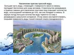 Увеличение притока пресной воды. Большая часть воды, стекающей с поверхности