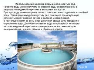 Использование морской воды и солоноватых вод. Пресную воду можно получать из