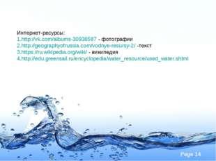 Интернет-ресурсы: http://vk.com/albums-30936587 - фотографии http://geography