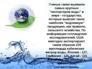 """Ученые также выявили самых крупных """"экспортеров воды"""" в мире - государства, к"""