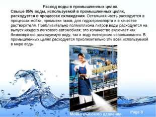 Расход воды в промышленных целях. Свыше 85% воды, используемой в промышленных