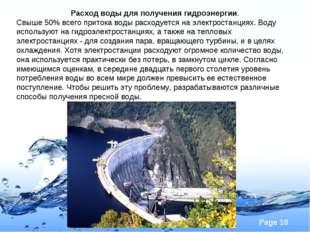Расход воды для получения гидроэнергии. Свыше 50% всего притока воды расходуе
