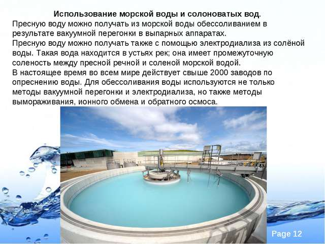 Использование морской воды и солоноватых вод. Пресную воду можно получать из...