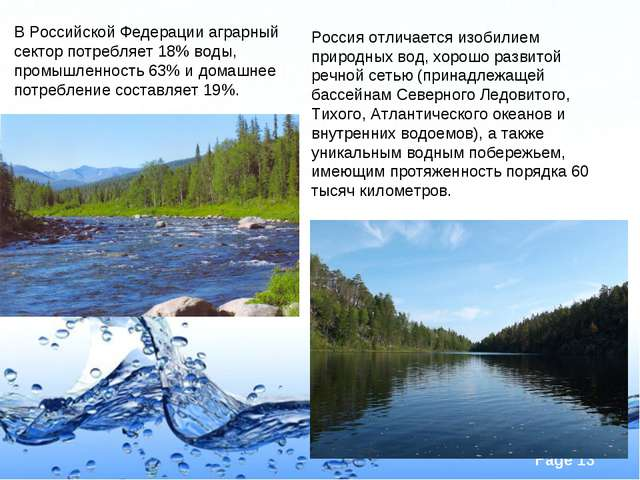 В Российской Федерации аграрный сектор потребляет 18% воды, промышленность 63...