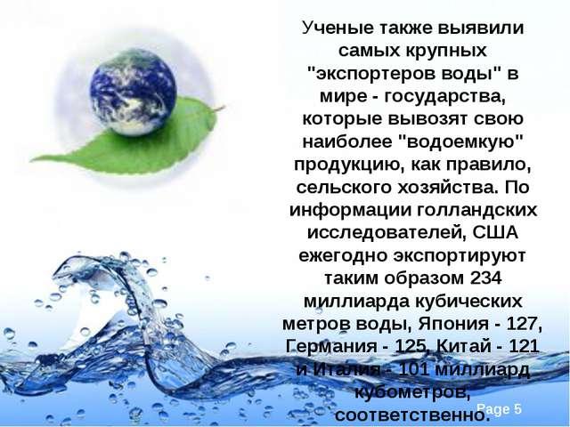 """Ученые также выявили самых крупных """"экспортеров воды"""" в мире - государства, к..."""