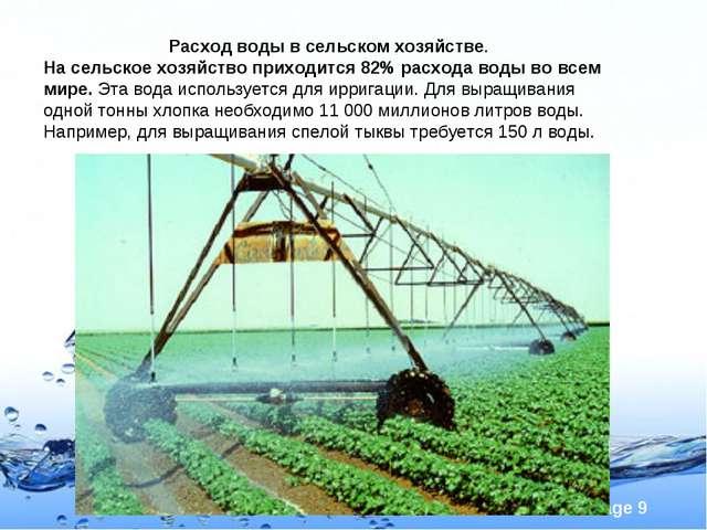 Расход воды в сельском хозяйстве. На сельское хозяйство приходится 82% расхо...