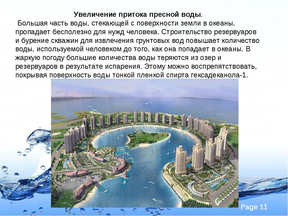 Увеличение притока пресной воды. Большая часть воды, стекающей с поверхности...