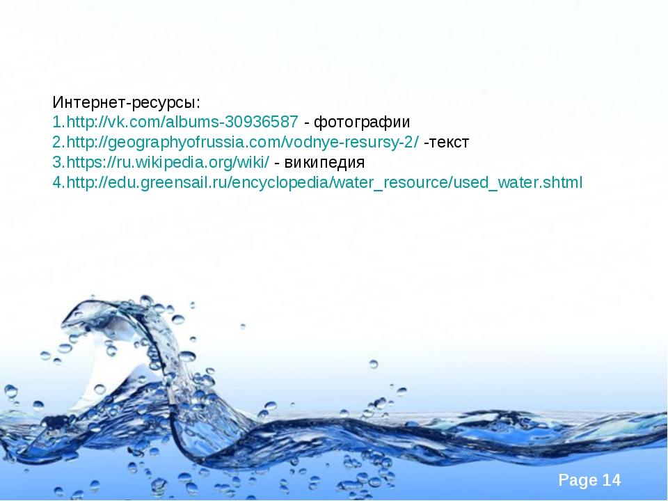 Интернет-ресурсы: http://vk.com/albums-30936587 - фотографии http://geography...