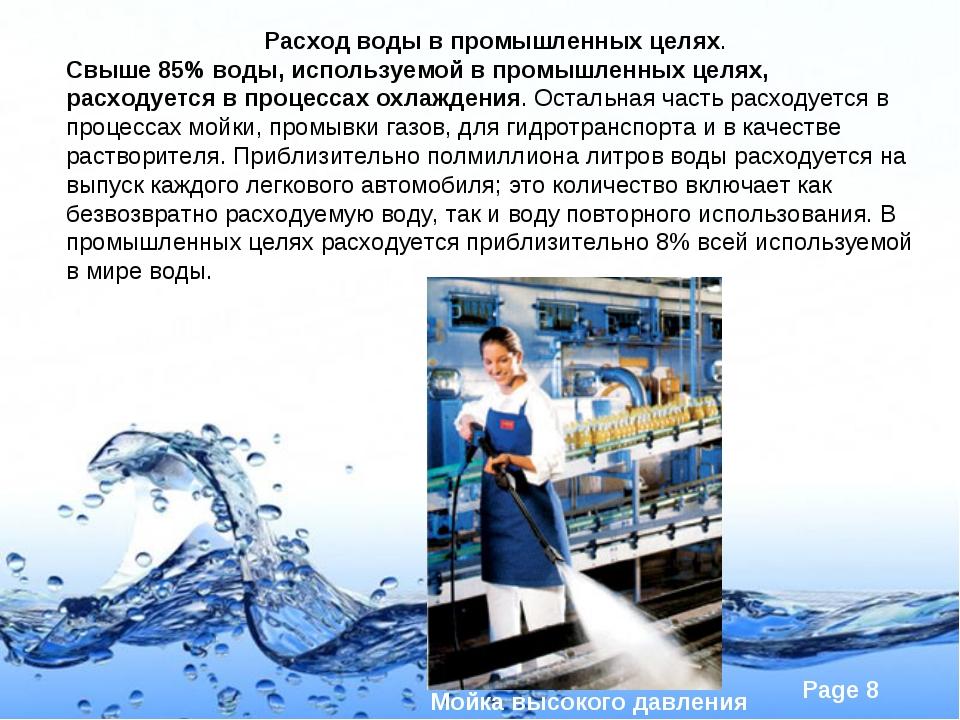 Расход воды в промышленных целях. Свыше 85% воды, используемой в промышленных...