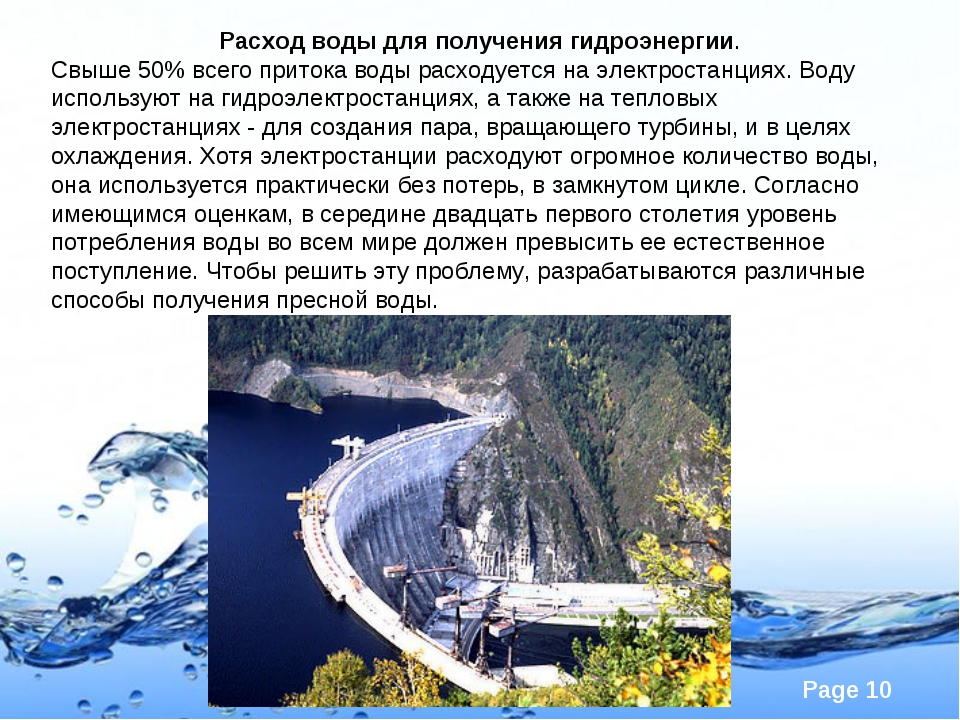Расход воды для получения гидроэнергии. Свыше 50% всего притока воды расходуе...