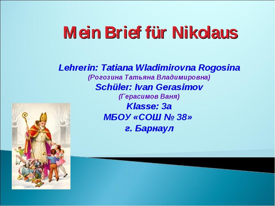Mein Brief für Nikolaus Lehrerin: Tatiana Wladimirovna Rogosina (Рогозина Тат...