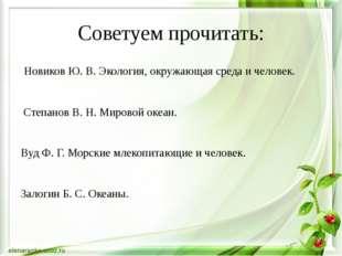 Советуем прочитать: Новиков Ю. В. Экология, окружающая среда и человек. Сте
