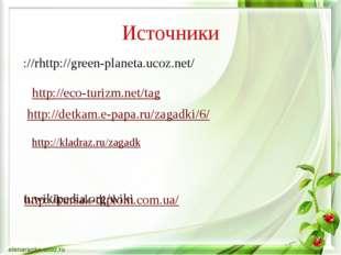 ://rhttp://green-planeta.ucoz.net/ u.wikipedia.org/wiki Источники http://eco-