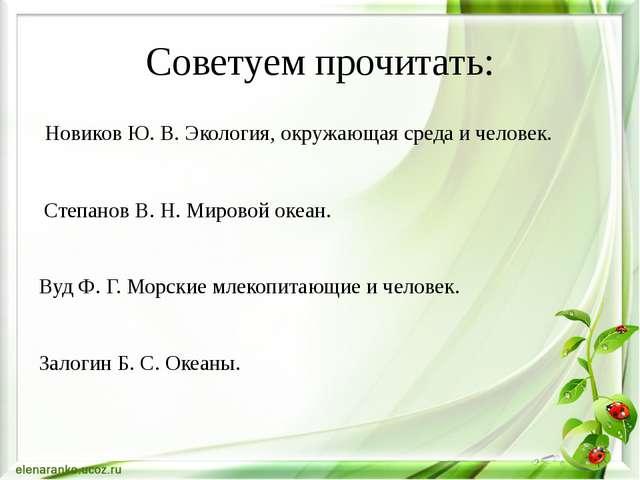 Советуем прочитать: Новиков Ю. В. Экология, окружающая среда и человек. Сте...