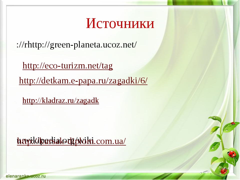 ://rhttp://green-planeta.ucoz.net/ u.wikipedia.org/wiki Источники http://eco-...