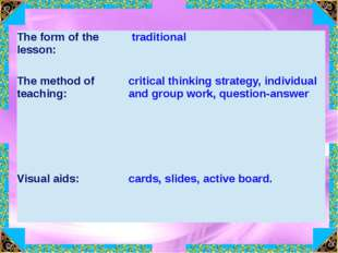 Theform of the lesson: traditional Themethod of teaching: critical thinking s