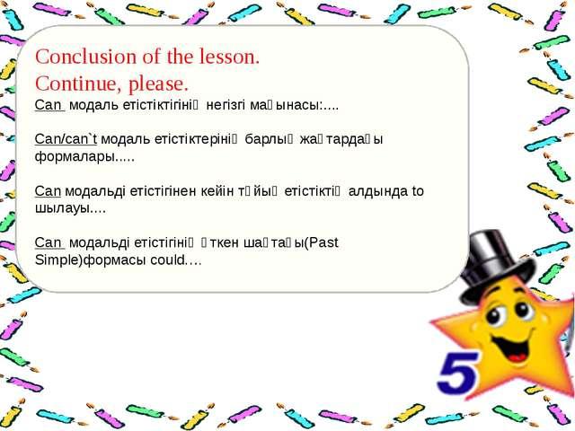 Conclusion of the lesson. Continue, please. Can модаль етістіктігінің негізгі...