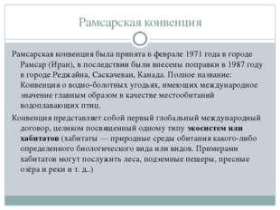 Рамсарская конвенция Рамсарская конвенция была принята в феврале 1971 года в