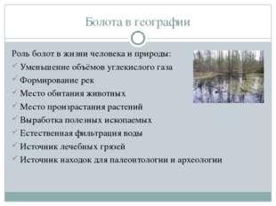 Болота в географии Роль болот в жизни человека и природы: Уменьшение объёмов