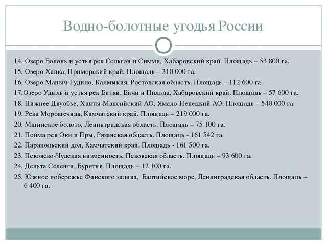 Водно-болотные угодья России 14. Озеро Болонь и устья рек Сельгон и Симми, Ха...