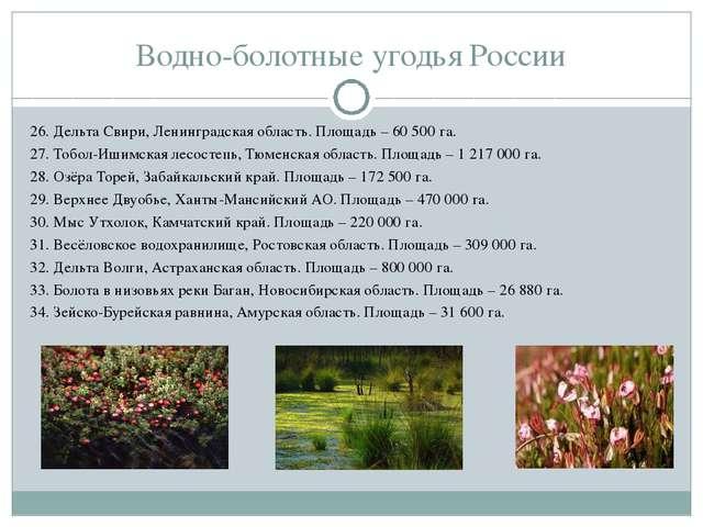 Водно-болотные угодья России 26. Дельта Свири, Ленинградская область. Площадь...