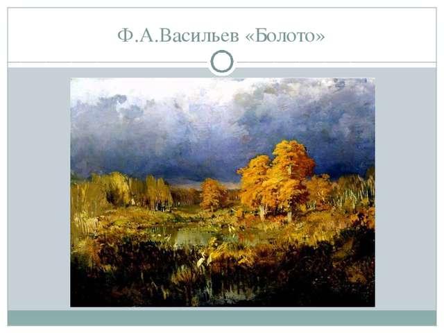 Ф.А.Васильев «Болото»