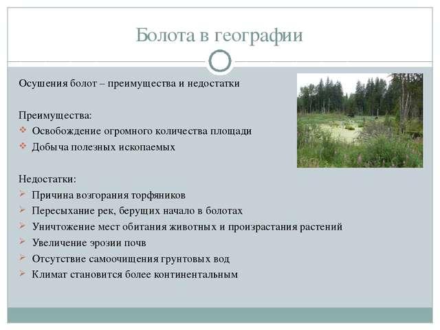 Болота в географии Осушения болот – преимущества и недостатки Преимущества: О...