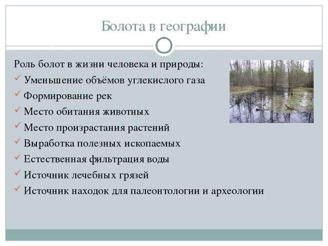 Болота в географии Роль болот в жизни человека и природы: Уменьшение объёмов...