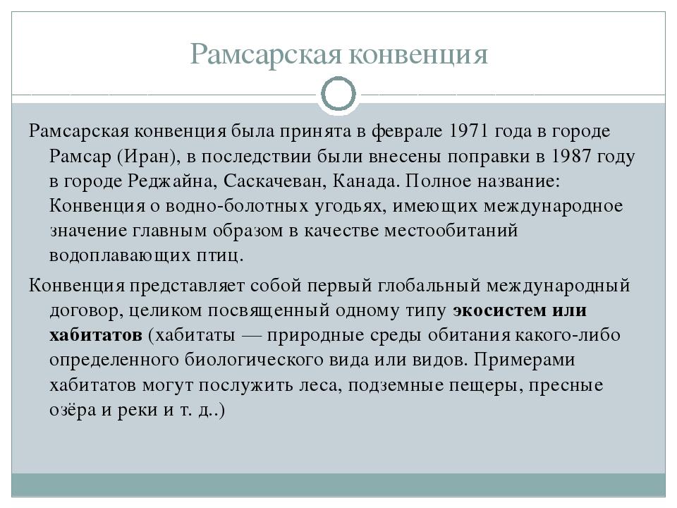 Рамсарская конвенция Рамсарская конвенция была принята в феврале 1971 года в...