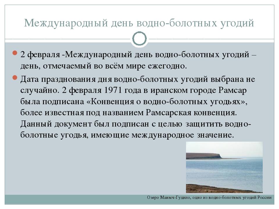 Международный день водно-болотных угодий 2 февраля -Международный день водно-...