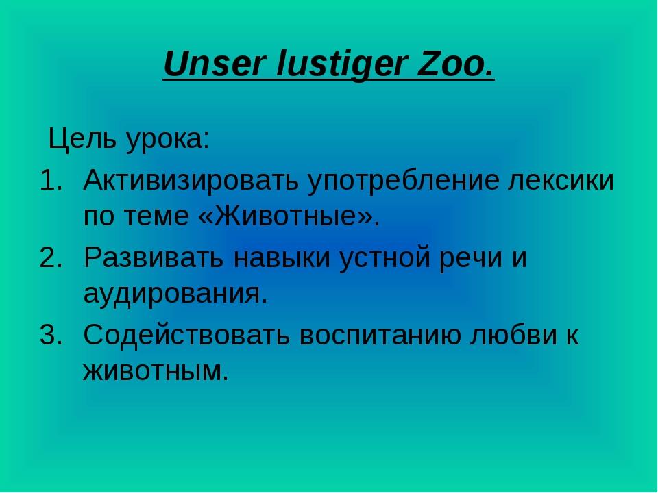 Unser lustiger Zoo. Цель урока: Активизировать употребление лексики по теме «...