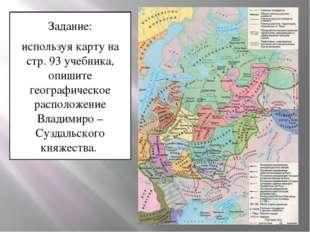 Задание: используя карту на стр. 93 учебника, опишите географическое располож