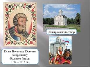 Князь Всеволод Юрьевич по прозвищу Большое Гнездо 1174 – 1212 гг. Дмитриевски