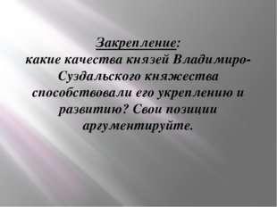 Закрепление: какие качества князей Владимиро-Суздальского княжества способств