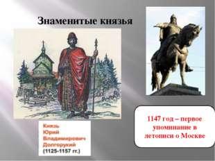 Знаменитые князья 1147 год – первое упоминание в летописи о Москве