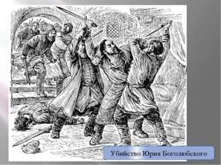 Убийство Юрия Боголюбского