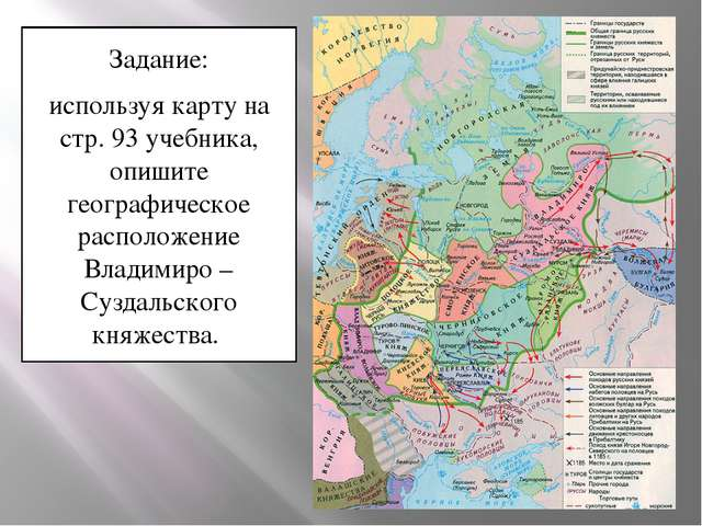 Задание: используя карту на стр. 93 учебника, опишите географическое располож...