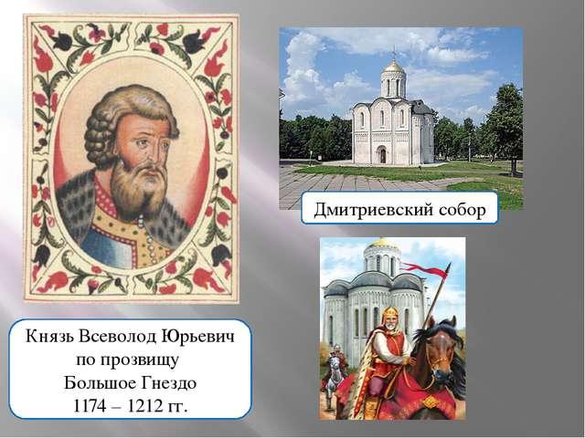 Князь Всеволод Юрьевич по прозвищу Большое Гнездо 1174 – 1212 гг. Дмитриевски...