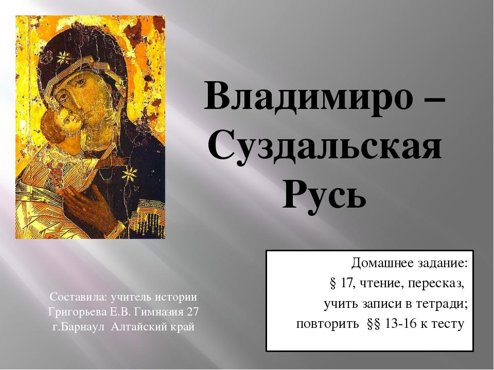 Владимиро – Суздальская Русь Домашнее задание: § 17, чтение, пересказ, учить...
