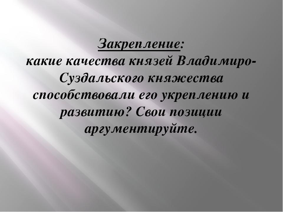 Закрепление: какие качества князей Владимиро-Суздальского княжества способств...
