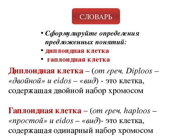 Сформулируйте определения предложенных понятий: диплоидная клетка гаплоидная...