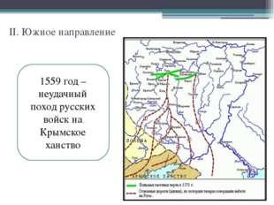 II. Южное направление 1559 год – неудачный поход русских войск на Крымское ха